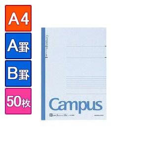 EC-NO-205/キャンパスノート 大学ノート 1号 A4 297×210mm 1冊50枚 A罫(罫幅7mm)/B罫(罫幅6mm) 罫線入り コクヨ