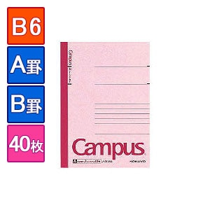 EC-NO-211/キャンパスノート 大学ノート 4号 B6 182×128mm 1冊40枚 A罫(罫幅7mm)/B罫(罫幅6mm) 罫線入り コクヨ