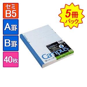 EC-NO-4-5/5冊まとめ買い キャンパスノート 大学ノート 6号 セミB5 252×179mm 1冊40枚 A罫(罫幅7mm)/B罫(罫幅6mm) 罫線入り コクヨ