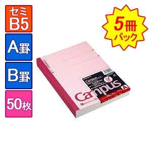 EC-NO-5-5/5冊まとめ買い キャンパスノート 大学ノート 6号 セミB5 252×179mm 1冊50枚 A罫(罫幅7mm)/B罫(罫幅6mm) 罫線入り コクヨ