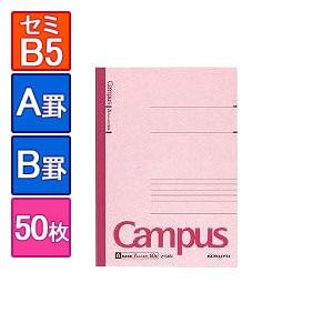 EC-NO-5/キャンパスノート 大学ノート 6号 セミB5 252×179mm 1冊50枚 A罫(罫幅7mm)/B罫(罫幅6mm) 罫線入り コクヨ