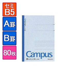 EC-NO-8/キャンパスノート 大学ノート 6号 セミB5 252×179mm 1冊80枚 A罫(罫幅7mm)/B罫(罫幅6mm) 罫線入り コクヨ