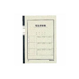 ノートブック電話連絡帳 セミB5 縦252×横179 1冊40枚 コクヨ EC-NO-80