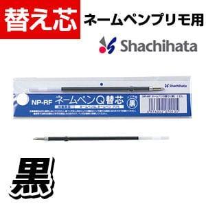 シャチハタ ネームペンプリモ メールオーダー式 ボールペン替え芯黒