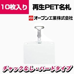 タッグ名札 プラクリップ PETプレート ハードヨコ名刺 10枚入