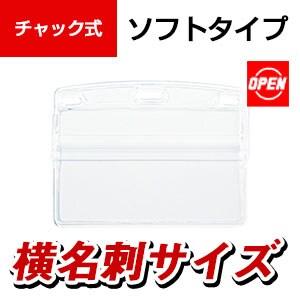 オープン 名札用ケース ソフトヨコ名刺 チャック式 10枚