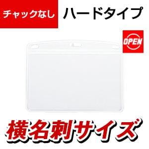 オープン 名札用ケース PETプレート ハードヨコ名刺 10枚