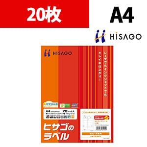 ヒサゴ タックシール A4 12面 20枚