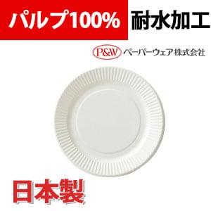 パルプ100% 耐水加工 日本製 直径180mm