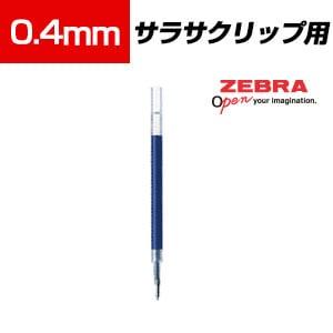 ゼブラ ジェルボールペン替芯JF 0.4mm芯 青