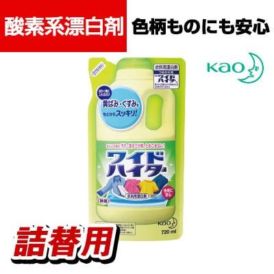 花王 ワイドハイター 詰替用 720ml