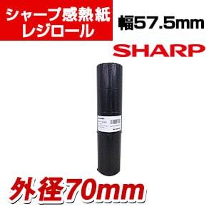 シャープ 感熱ロールペーパー 57.5mm幅 外径70mm
