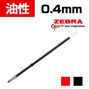 ゼブラ 油性インクボールペン替芯