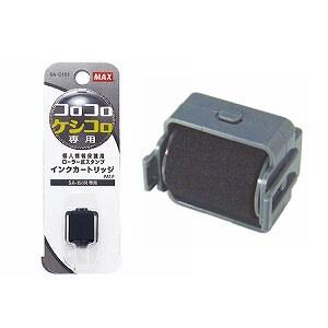 個人情報保護用ローラー式スタンプ コロコロケシコロ 交換用インクカートリッジ 1個 マックス max 補充液 詰め替え用 EC-SA-C151