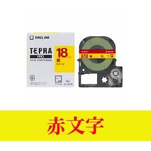 テプラ PROテープカートリッジ 黄ラベル 文字色:赤 幅18mm ラベル8m巻 1個 キングジム EC-SC18YR