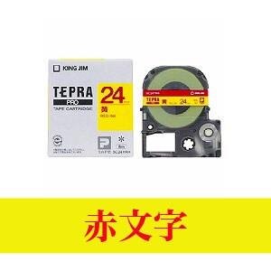 テプラ PROテープカートリッジ 黄ラベル 文字色:赤 幅24mm ラベル8m巻 1個 キングジム EC-SC24YR