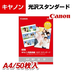 Canon 写真用紙 光沢スタンダード A4 50枚入