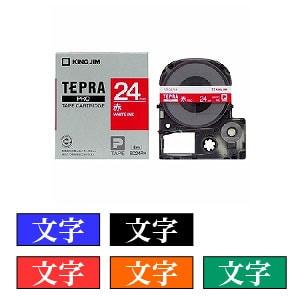 テプラ PROテープカートリッジ カラーラベル(ビビット) 文字色:白 幅24mm ラベル8m巻 1個 キングジム EC-SD24