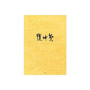 EC-SE-296 / 便箋 中性紙 横罫24行 クリーム色 常備用和紙便箋 道中 1冊45枚綴り うずまき