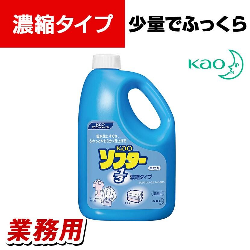 花王プロシリーズ 花王ソフター1/3 濃縮タイプ 2.1L