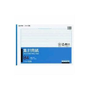 集計用紙 B4横型35行 1冊50枚 コクヨ EC-SHIYO-15