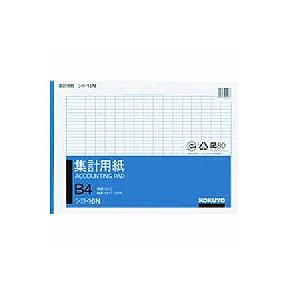 集計用紙 B4横型16列×35行 1冊50枚 コクヨ EC-SHIYO-16