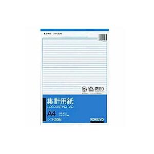集計用紙 A4縦型 1冊50枚 コクヨ EC-SHIYO-20