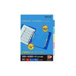 カラー仕切カード A4 タテ型 5山見出し+インデックス 2穴 1冊10組入 コクヨ/EC-SIKI-60