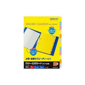 カラー仕切カード A4 タテ型 12山見出し+インデックス 2穴 1冊1組入 コクヨ/EC-SIKI-80