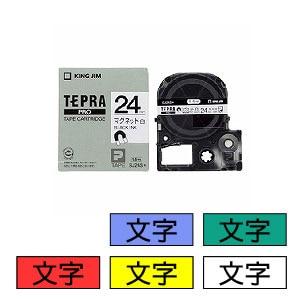 テプラ PROテープカートリッジ マグネットテープ カラーラベル 文字色:黒 幅24mm ラベル1.5m巻 1個 キングジム EC-SJ24