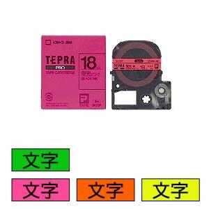 テプラ PROテープカートリッジ カラーラベル(蛍光色) 文字色:黒 幅18mm ラベル5m巻 1個入 キングジム EC-SK18