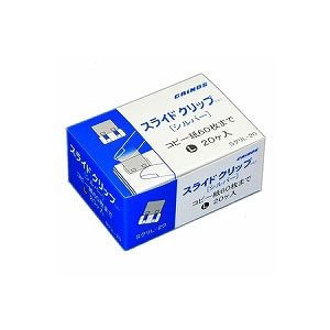 スライドクリップ 大 とじ枚数約60枚 1箱20個入 日本クリノス EC-SKULIL-20