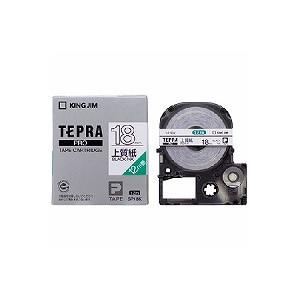 テプラ PROテープカートリッジ 上質紙ラベル 文字色:黒 幅18mm ラベル12m巻 1個入 キングジム EC-SP18