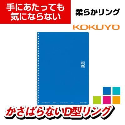 コクヨ ソフトリングノート ドット入り罫線 セミB5 40枚