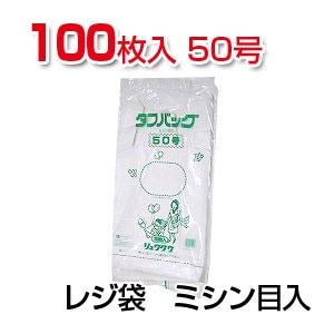 レジ袋 タフバッグ 無地 ミシン目入り 50号 ポリエチレン製 1袋100枚入り リュウグウ EC-TB-M50