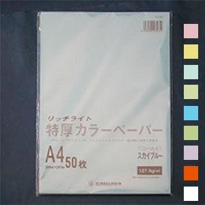 ブ厚い!カラーコピー・PPC用紙 リッチライト特厚カラーペーパー A4 1冊50枚入 オストリッチダイヤ/EC-TC-A4