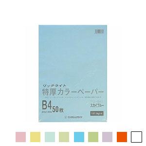 ブ厚い!カラーコピー・PPC用紙 リッチライト特厚カラーペーパー B4 1冊50枚入 オストリッチダイヤ/EC-TC-B4