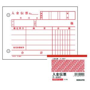 入金伝票 1色刷 複写なし 1パック5冊入 1冊100枚 コクヨ EC-TE-2001-5
