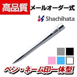 シヤチハタ ネームペンプリモ メールオーダー式