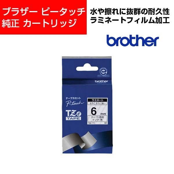 ブラザー ピータッチ用テープ 6mm幅 透明ラベル 黒文字 TZe-111