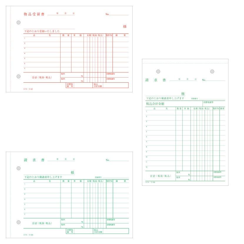 納品書 B6 ノーカーボン 3枚複写 受領書付き横型/請求書付き縦型/請求 ...