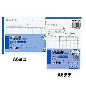 納品書 A6 ノーカーボン 3枚複写 請求書付き縦型/受領書付き横型 1冊50組 コクヨ/EC-U-343/346