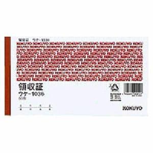 領収証 領収書 2色刷り 複写なし A6サイズ 1冊80枚 コクヨ/EC-UKE-1036