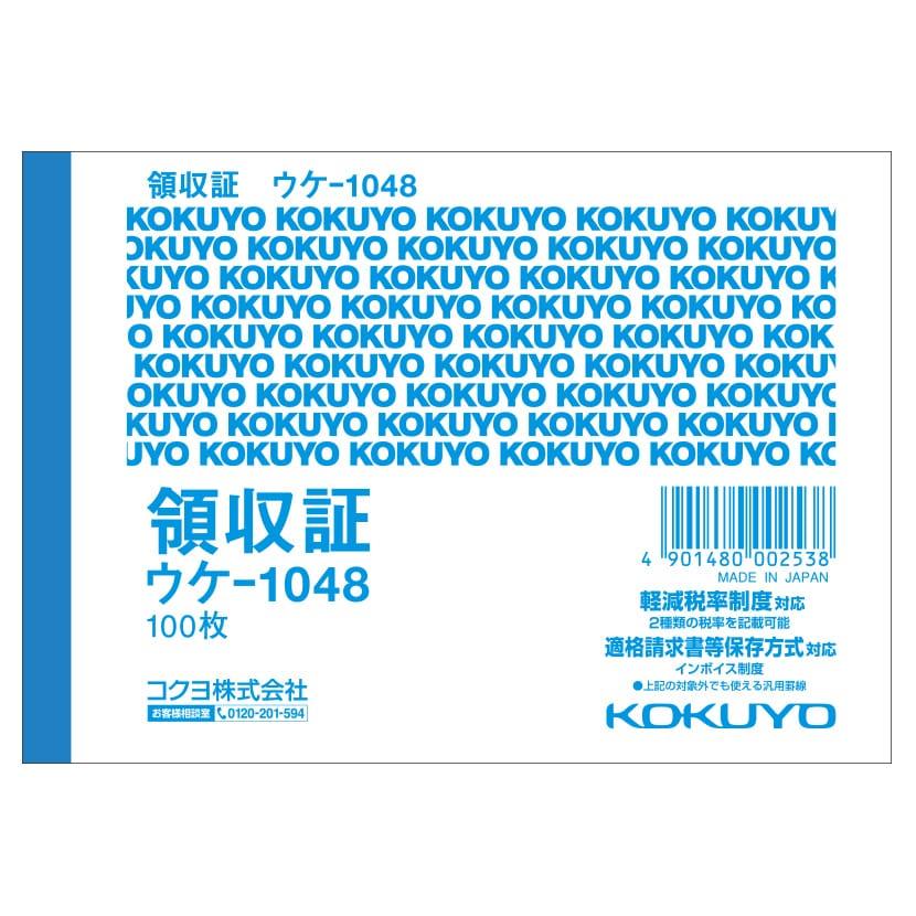 領収証 領収書 1色刷り 複写なし B7サイズ 1冊100枚 コクヨ/EC-UKE-1048