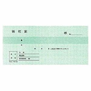 BC複写領収証 領収書 3色刷り バックカーボン2枚複写 紙幣サイズ 1冊50組 コクヨ/EC-UKE-107