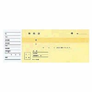 領収証 領収書 2色刷り 複写なし 小切手サイズ 1冊50枚 コクヨ/EC-UKE-55