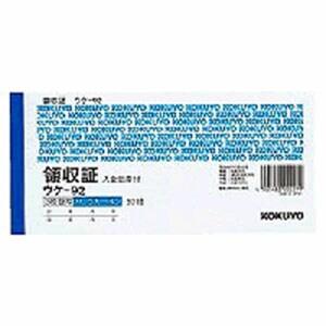 BC複写領収証 領収書 2色刷り バックカーボン3枚複写 入金伝票付き 小切手サイズ 1冊50組 コクヨ/EC-UKE-92