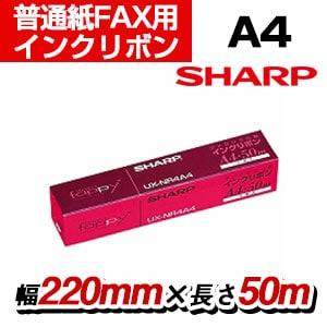 シャープ 普通紙FAX用インクリボン A4 UXNR4A4
