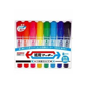 8色セット 水性マーカー マジック 紙用マッキー 太字 5.6mm / 中字 1.4~1.7mm 各色1本 ゼブラ EC-WYT5-8C