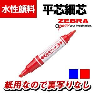 ゼブラ 水性ペン 紙用マッキー 青・赤